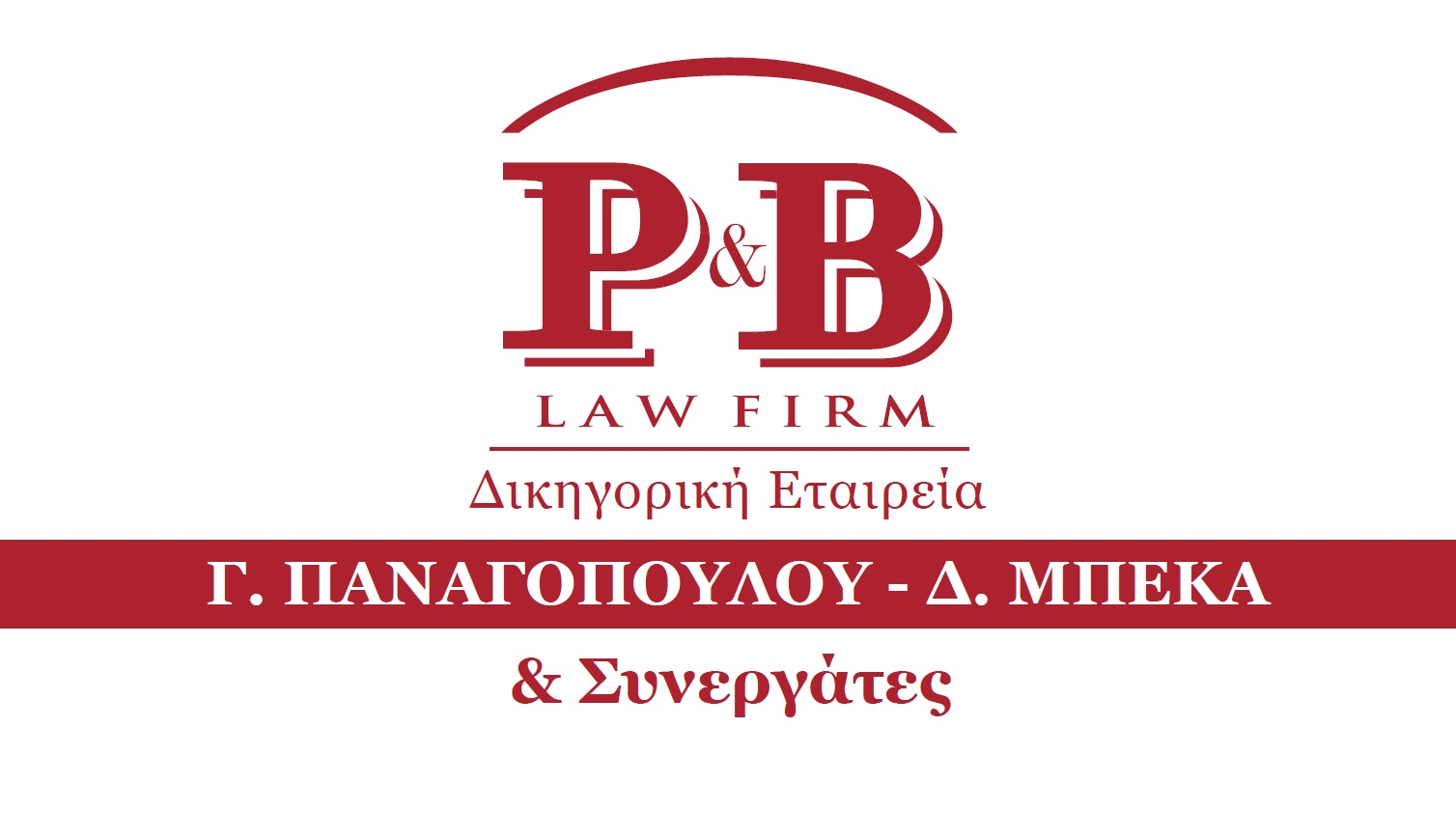 NEW MEMBER G. PANAGOPOULOU- D. BEKA and ASSOCIATES LAW FIRM (P&B LAW FIRM)